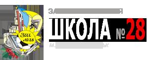 Івано-Франківська школа №28